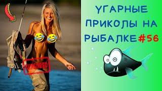 Приколы на Рыбалке 2020 / Приколы 2020 / Неудачи на Рыбалке/ Новые Приколы на Рыбалке / Рыбалка 2020