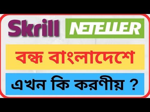 Neteller Skrill Closed In BD | নেটেলার স্ক্রিল বন্ধ বাংলাদেশে এখন কি করণীয় ? | Forex Help BD