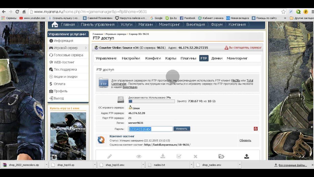Как залить сервер cs хостинг как сделать макет сайта в photoshop