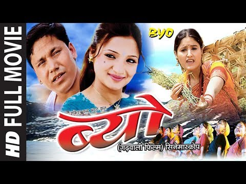 "Garhwali Film ""BYO"" Full (HD) Movie 