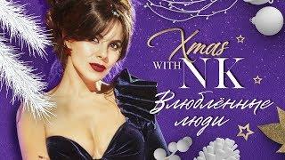 Смотреть клип Nk - Влюбленные Люди