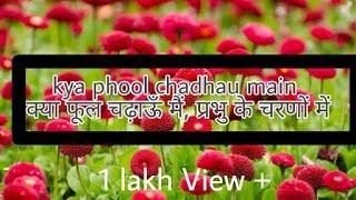 KAY PHOOL CHADHAU MAIN PRABHU KE CHARNOU MEIN __--- CATHOLIC HINDI BHAKTI BHAJAN SONG