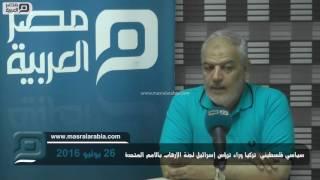 بالفيديو| سياسي فلسطيني: تركيا وراء ترؤس إسرائيل لجنة الإرهاب بالأمم المتحدة
