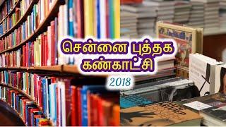 Book Fair 2018 Chennai Video File|From 10-01-18 to 22-01-18: Entry Fee Rs.10| Chennai Book Fair2018|