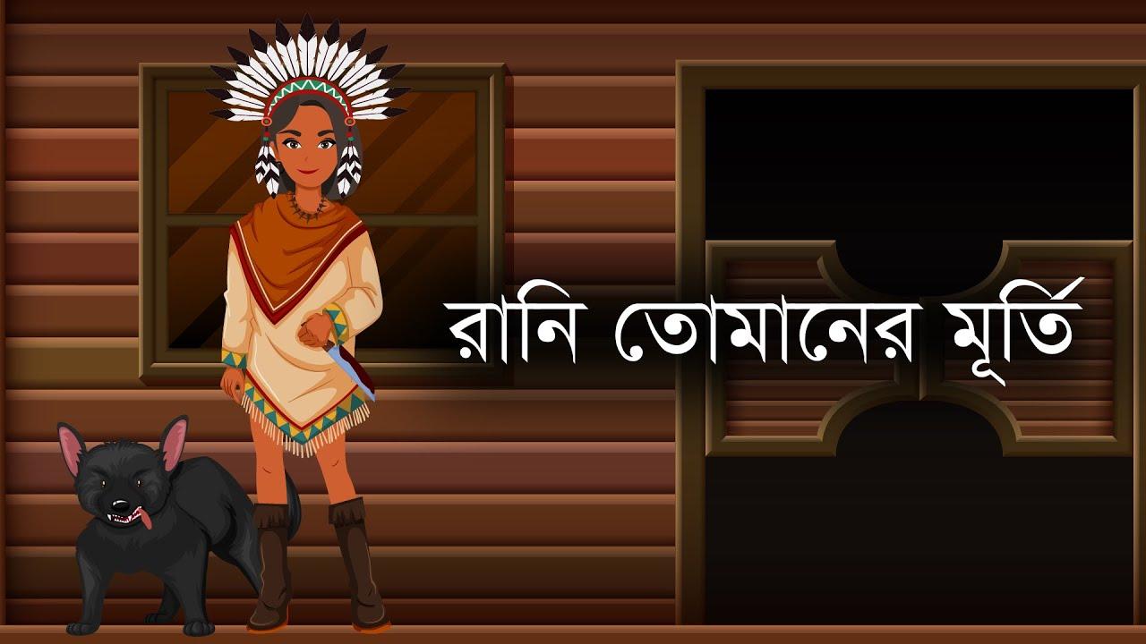 রানি তোমানের মূর্তি । রহস্য গল্প । Rani Tomaner Murti | Rohosso golpo by Animated stories