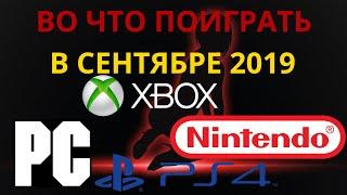 Во что поиграть в сентябре 2019 - график выхода игр / Видео