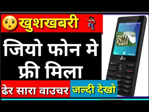Jio phone me free voucher ko use Karen?use free voucher jio phone?must watch