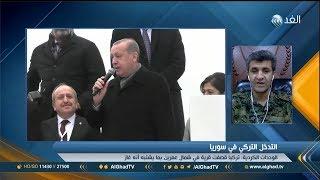 المتحدث باسم وحدات الشعب الكردي: أردوغان يستخدم كل الأساليب اللا أخلاقية في عفرين