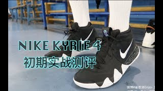 Nike Kyrie 4 初期实战测评【Eng Sub】First Impression Performance Review