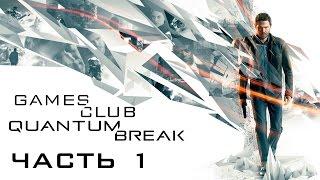 Прохождение игры Quantum Break (Xbox One) часть 1