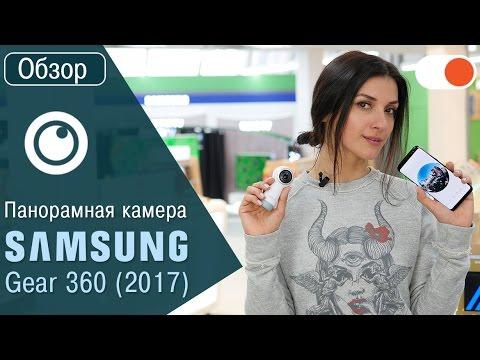 Обзор Samsung Gear 360 (2017): панорама в 4K разрешении
