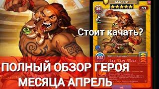 МАЛОСИ герой месяца Апрель 2020 Полный обзор Империя Пазлов | Empires and Puzzles