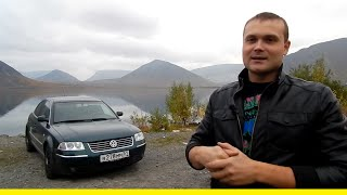 Знакомство с Volkswagen Passat B5+ 2.3 Мой новый друг! 'Миша Яковлев' 'Кировск'