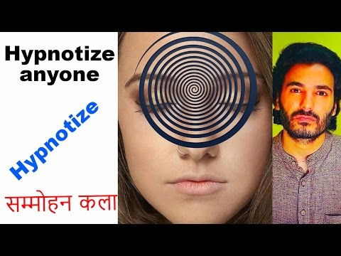 Sammohan kaise kare   Hypnotize anyone easily   सम्मोहन