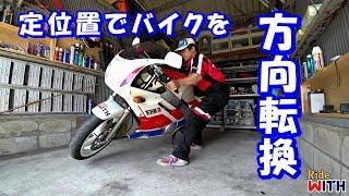 バイクを定位置で方向転換させる方法