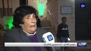 حصار غزة ينغص الاحتفالات بالأعياد المجيدة - (25-12-2018)