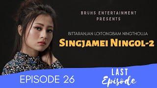 Singjamei Ningol 2 - Ep.26 | Last Episode | Paenubi Yaikhom | Bittaranjan Loitongbam