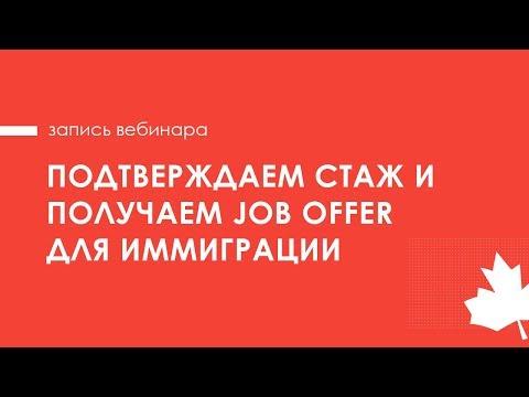 Подтверждаем стаж и получаем Job Offer для иммиграции - запись вебинара  LP Group