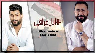 مصطفى العبدالله ومحمود التركي - انا عِراقي (حصرياً) | 2019 | Mustafa Al-Abdullah & Mahmoud Al-Turky