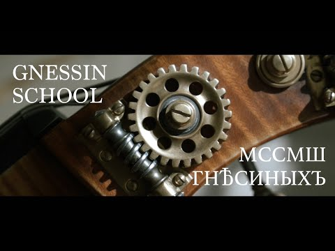 Gnessin Moscow Special School of Music