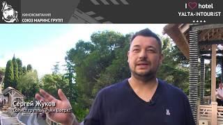 Сергей Жуков - гр. «Руки Вверх», отдыхает в отеле «Ялта-Интурист» в Крыму