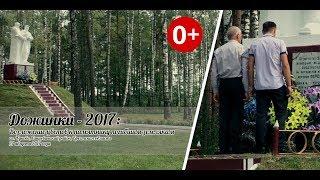 [2017.08.27] Dozhinki 2017: haykali poyiga tushib o'rtoq da taxta gullar (AG. Kucova)