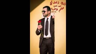 هيثم يوسف - يأذوني @ Haitham Yousif - Yathoni