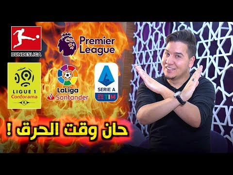 رسمياً محمد عدنان يقطع بأبطال الدوريات الخمس الكبرى لموسم 2019/2020