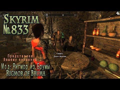 Skyrim S 833 Отдохнем на Ферме
