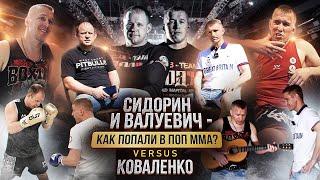 Сидорин и Валуевич, как живут в ПОП ММА / Конфликт с Т34 / Сколько зарабатывают рефери?