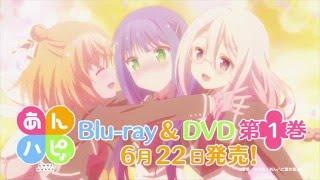 【CM】「あんハピ♪」Blu-ray&DVD第1巻告知CM(ヒバリ篇) 江古田蓮 検索動画 34