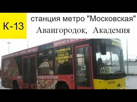 """Автобус К-13 """"Ст. м. """"Московская"""".-авиагородок, академия""""."""