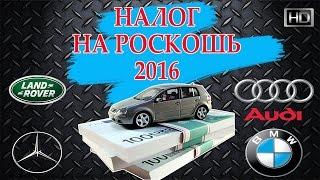 Налог на роскошь 2016  Список автомобилей роскоши  Расчет налога на роскошь 2016  МинПромТорг