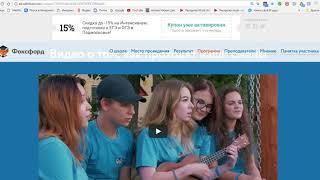 Действующие промокоды и купоны на скидки в Центре онлайн обучения «Фоксфорд»