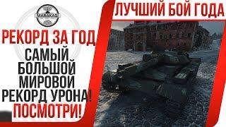 САМЫЙ БОЛЬШОЙ МИРОВОЙ РЕКОРД УРОНА! ЭТОТ БОЙ ОБЯЗАТЕЛЕН К ПРОСМОТРУ! ЛУЧШЕЕ ЗА 2017 World of Tanks(, 2017-12-07T17:44:17.000Z)
