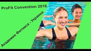 Аква-Фитнес на ProFit Convention 2016