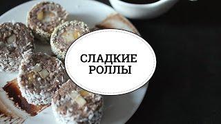 Сладкие роллы [sweet & flour]
