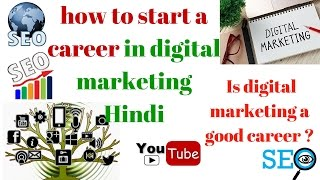 how to start a career in digital marketing |  Is digital marketing a good career- Hindi