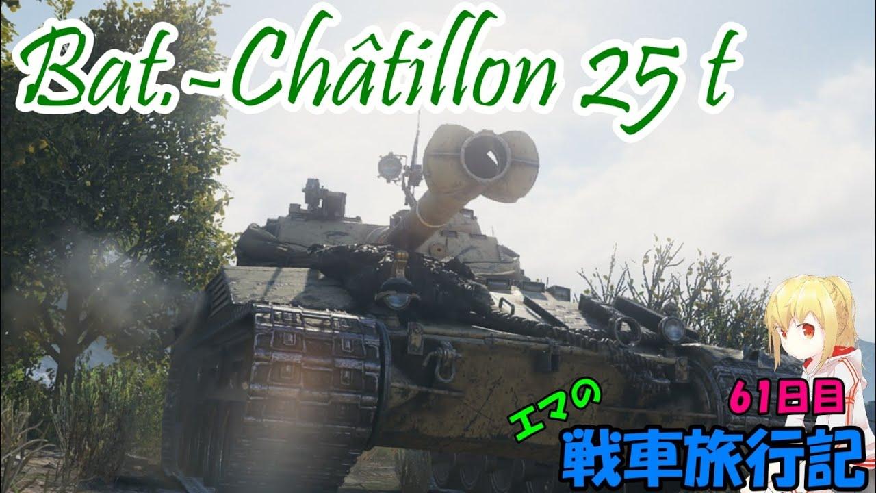 【WoT】エマの戦車旅行記61日目 ~Bat.-Chatillon 25 t~【ゆっくり実況】