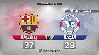 ملخص: النجمة البحريني 28-37 برشلونة الاسباني | سوبر غلوب لكرة اليد 2018
