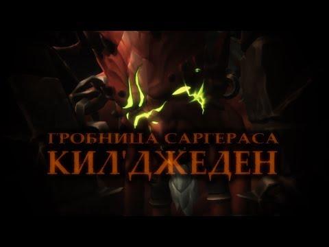Килджеден героик /// Kil'jaeden heroic