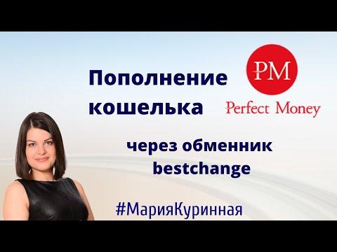 Пополнение кошелька perfect money через обменник bestchange