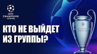 Лига чемпионов | Кто не выйдет из группы? Большой обзор на футбол