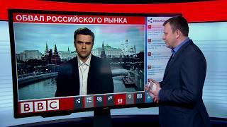 Санкции США обрушили российский рынок