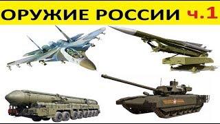 Оружие России.  Новые технологии. Часть 1