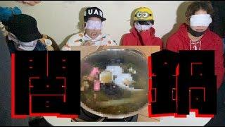 【閲覧注意】YouTube史上最悪...ゲテモノ闇鍋が完成した『前編』