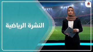 النشرة الرياضية | 06 - 02 - 2021 | تقديم صفاء عبدالعزيز | يمن شباب
