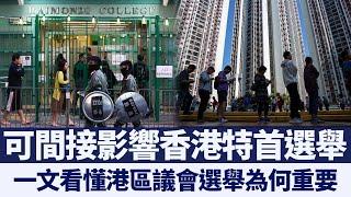 相當於公投並可間接影響特首選舉!速看香港區議會選舉重要性|新唐人亞太電視|20191124