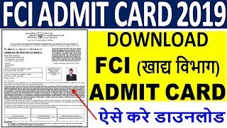 FCI Admit Card 2019 || How to Download FCI Admit Card 2019 Zone Wise || FCI Admit Card Direct Link
