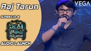 Raj Tarun Speech @ Ekkadiki Pothavu Chinnavada Movie Audio Launch